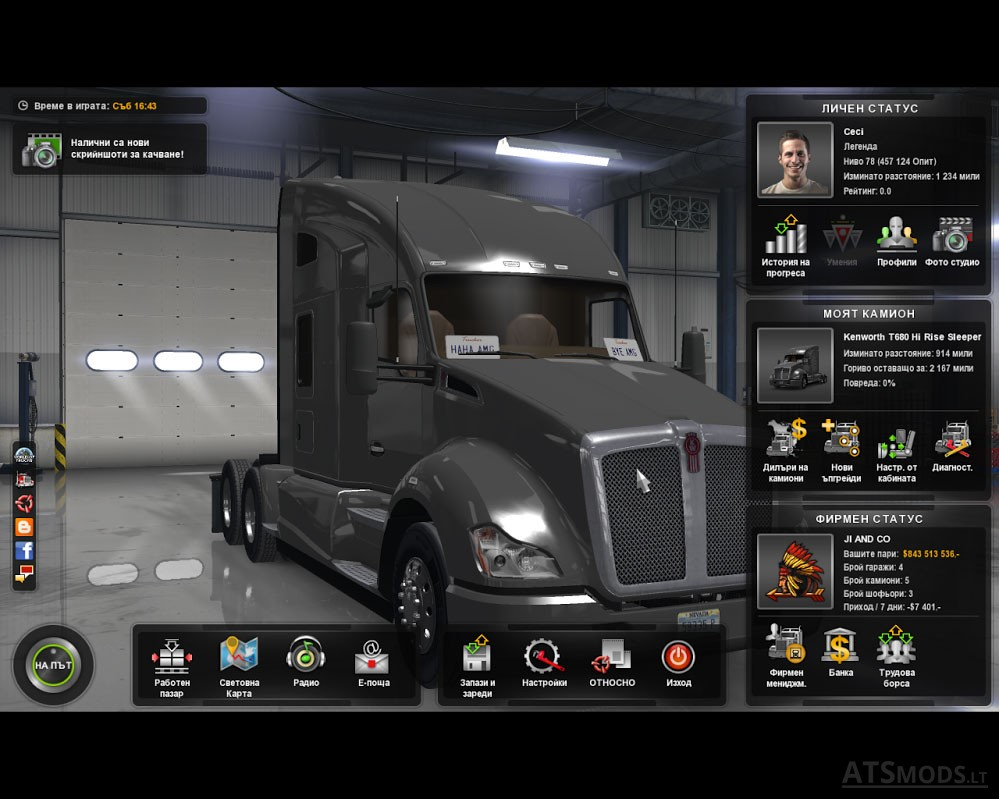 Profile for American Truck Simulator