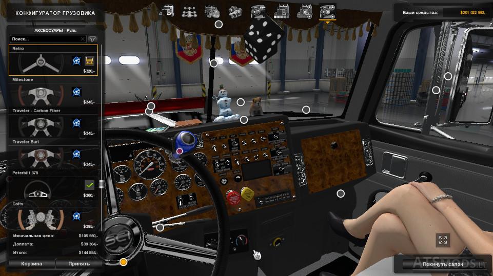 Truck Simulator Cockpit