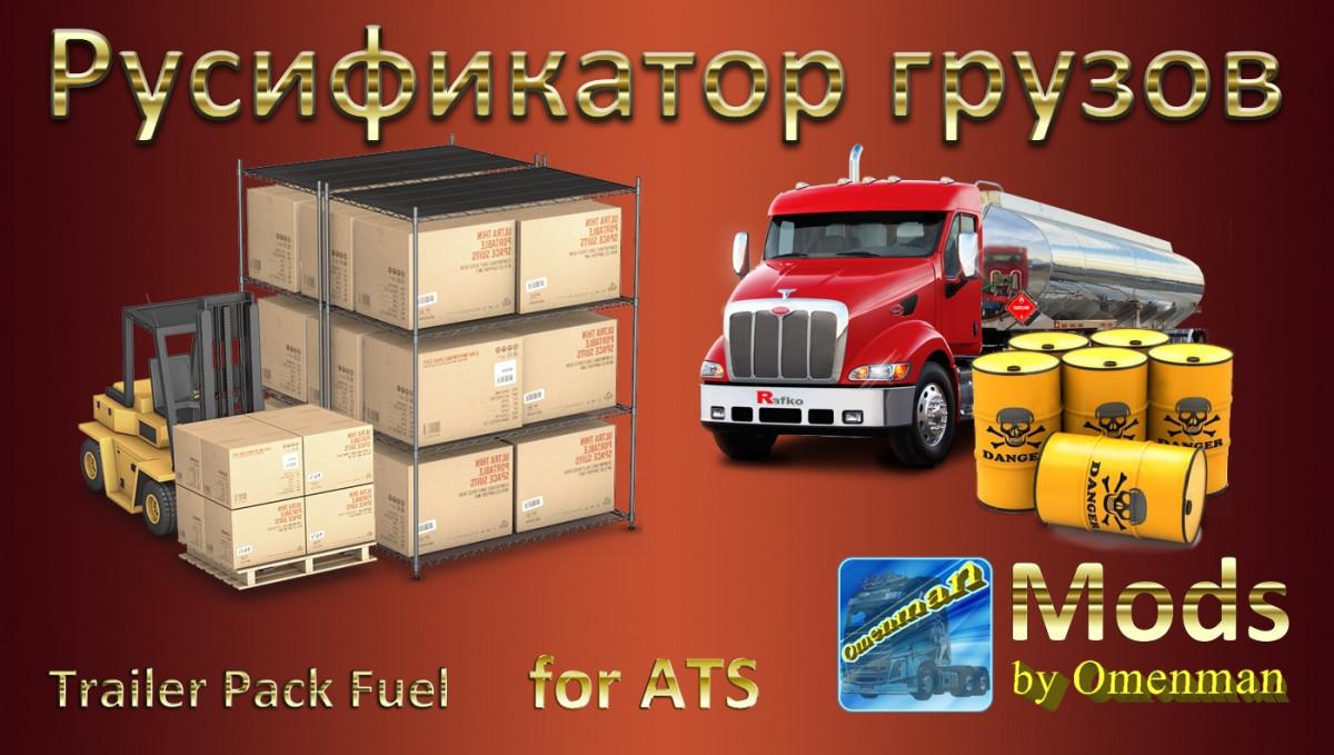 trailer pack | American Truck Simulator mods